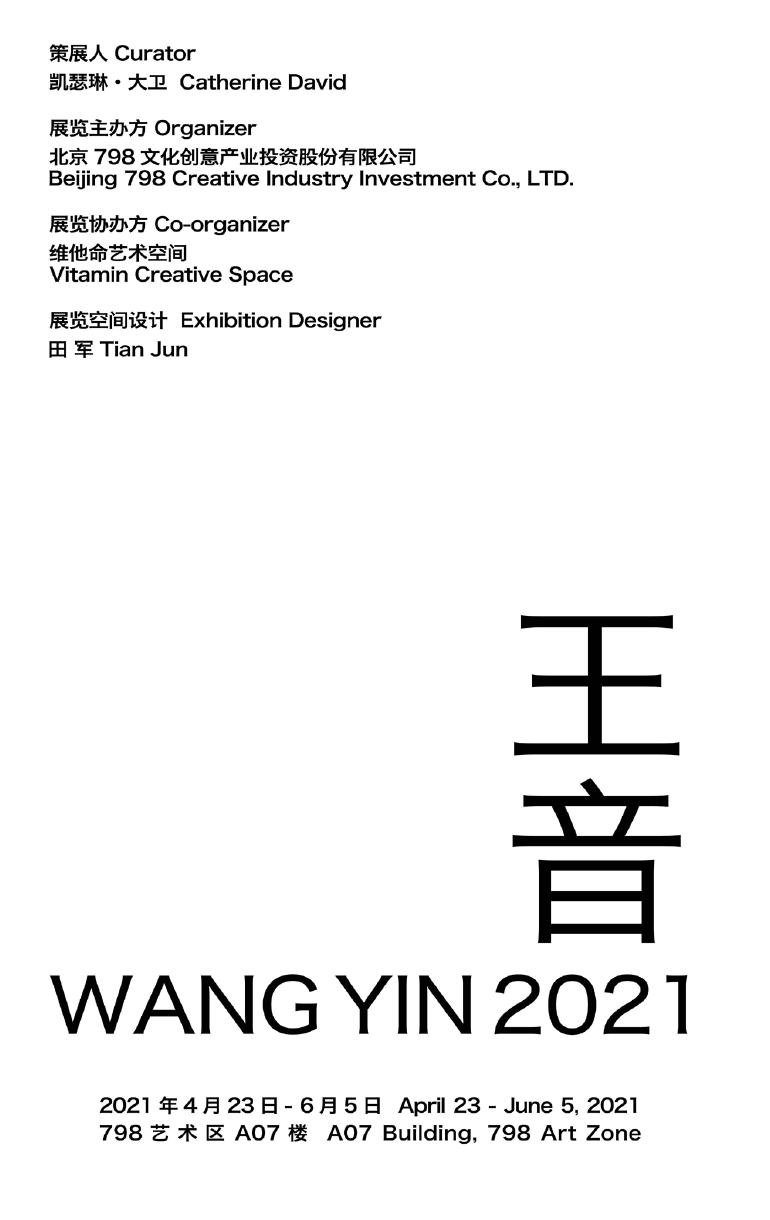 """Wang Yin 2021 poster-""""王音 2021"""" 展览海报"""