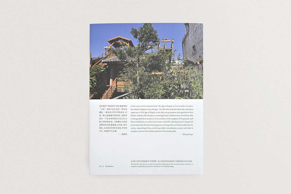 ZGG-The Everlasting Garden-000_12_72dpi_W1200